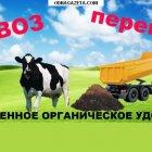 купить Продам перегной коровяк сыпец 200 т  кривой рог объявление