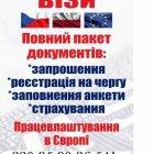 купить Легальная работа в Польше, Германии, Чехии  кривой рог объявление