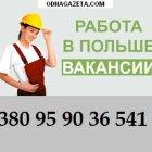 купить Работа для сварщиков, электриков и строителей  кривой рог объявление