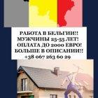 купить Работа Бельгия! 068-36-577-65 Раиса. <span style=color:#00B6EF;font-weight:bold;>За  кривой рог объявление