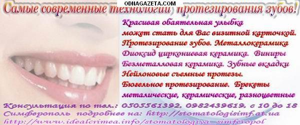 купить Лечение, отбеливание, протезирование, имплантация зубов, кривой рог объявление 1