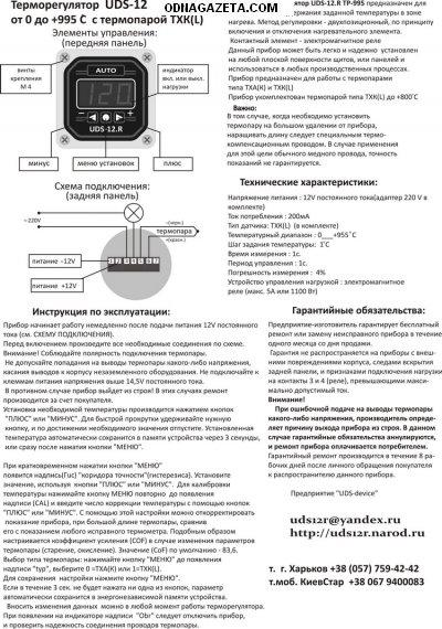 купить Терморегулятор Uds-12. R Тр995 до кривой рог объявление 1