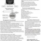 купить Терморегулятор Uds-12. R Тр995 до 995  кривой рог объявление 12