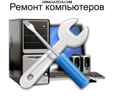 купить Ремонт и обслуживание компьютеров в кривой рог объявление 1