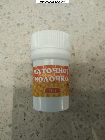купить Пчелиное Маточное молочко (апилактоза, royal кривой рог объявление 1