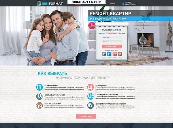 купить Разработка красивых Web-сайтов быстро и кривой рог объявление 1