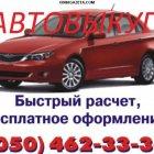 купить --А-В-Т-О-В-Ы-К-У-П--Быстро Выкупим Ваш Автомобиль(иномарку) Украинской Регистрации  кривой рог объявление