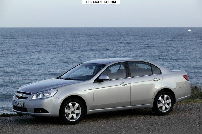 купить Chevrolet Epica V250 Автозапчасти. (Шевроле кривой рог объявление 1