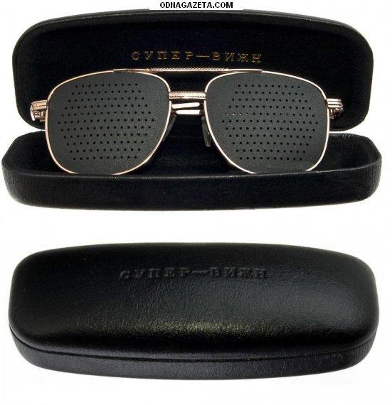 купить Очки-тренажёры Супер Вижн, перфорационные очки, кривой рог объявление 1