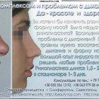 купить Коррекция формы и размера носа (ринопластика).  кривой рог объявление