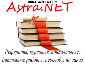 купить Информационная компания «AstraNET» предлагает услуги кривой рог объявление 1