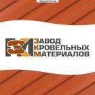 купить Завод-производитель кровельных материалов: профнастил кровельный и  кривой рог объявление