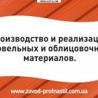купить Завод-производитель кровельных материалов: профнастил кровельный и  кривой рог объявление 9