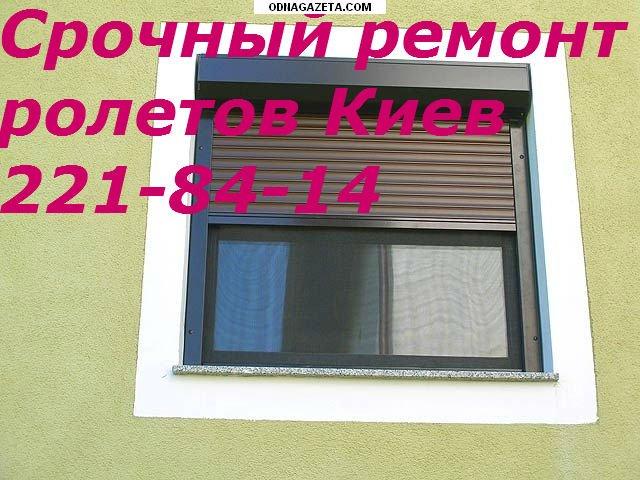 купить Ремонт роллет в Киеве Выполняем кривой рог объявление 1