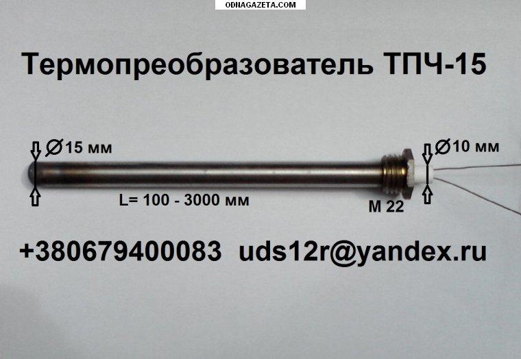 купить Термопреобразователь Тпч-15 термопара Тха type кривой рог объявление 1