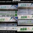 купить Анионовая зубная паста с минеральными солями  кривой рог объявление 2