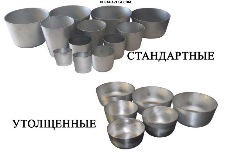 купить Алюминиевые формы для выпечки пасок кривой рог объявление 1