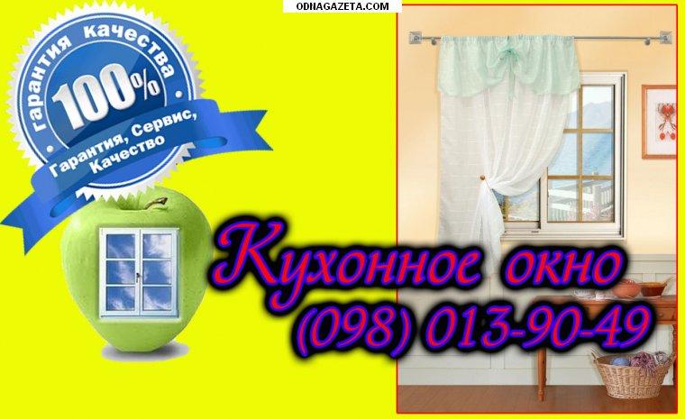 купить Кухонное окно цена, где купить кривой рог объявление 1