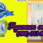 купить Кухонное окно цена, где купить кухонное  кривой рог объявление