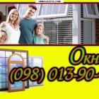 купить Купить, установить окна, двери под ключ  кривой рог объявление 4