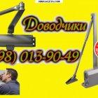 купить Доводчик - дверной доводчик на дверь  кривой рог объявление