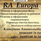 купить Легальная работа в Польше для строителей  кривой рог объявление