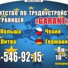 купить Работа в Польше, Чехии: легально, работодатель  кривой рог объявление