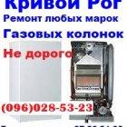 купить (096)028-53-23, не дорогой Ремонт газовых колонок,  кривой рог объявление