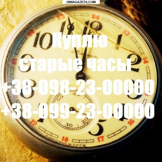 купить Куплю часы производства Ссср, Швейцарии, кривой рог объявление 1