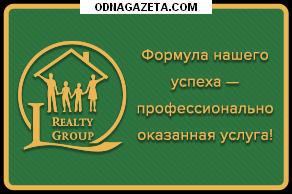 купить АнRealty Group открывает вакансию на кривой рог объявление 1