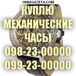 купить Куплю механические часы производства Ссср, кривой рог объявление 1