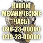 купить Куплю механические часы производства Ссср, Швейцарии,  кривой рог объявление
