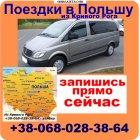 купить Поездки в Польшу из Кривого Рога  кривой рог объявление