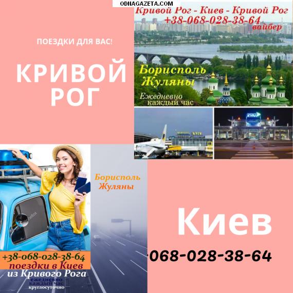 купить Поездки в Киев - Борисполь, кривой рог объявление 1