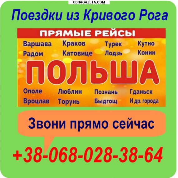 купить Поездки в Польшу из Кривого кривой рог объявление 1