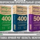купить Цемент Пц-400/500 Кривой Рог Заводской Оригинал  кривой рог объявление