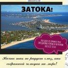 купить Поездки на Азовское и Черноморское побережье  кривой рог объявление