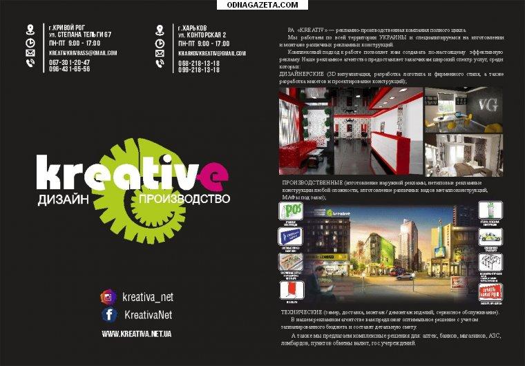 купить Рекламное агенство Kreative предлагает огромный кривой рог объявление 1