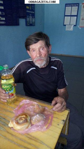 купить Пропал отец, 84 года. Возиян кривой рог объявление 1