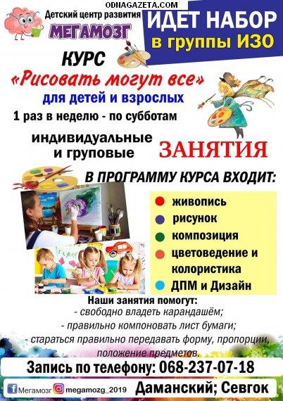 купить Центр развития приглашает детей и кривой рог объявление 1