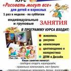 купить Центр развития приглашает детей и взрослых  кривой рог объявление
