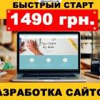 купить Делаем быстрые, современные сайты. За два  кривой рог объявление