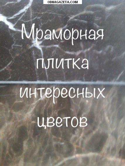купить Натуральный камень — это уникальный кривой рог объявление 1