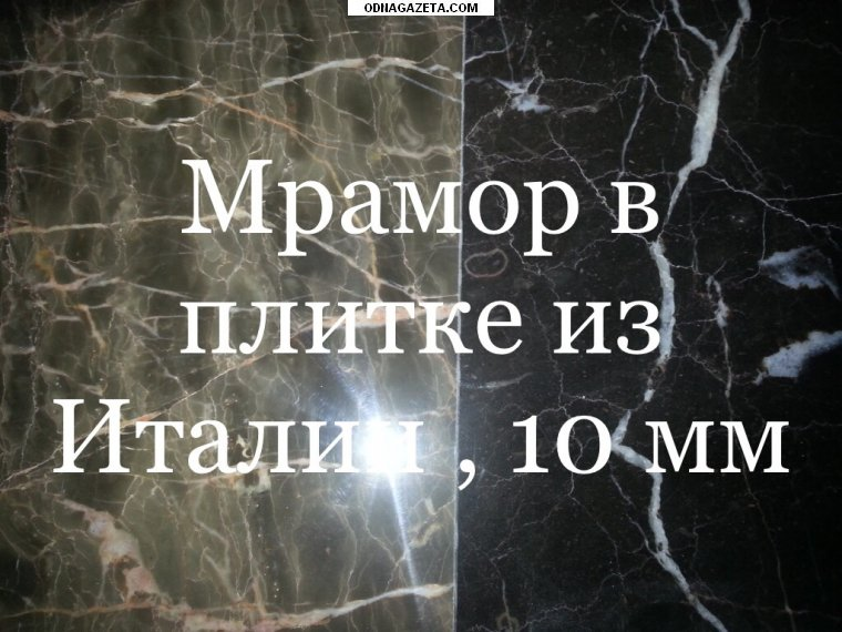 купить Изделия из натурального камня, мрамора кривой рог объявление 1