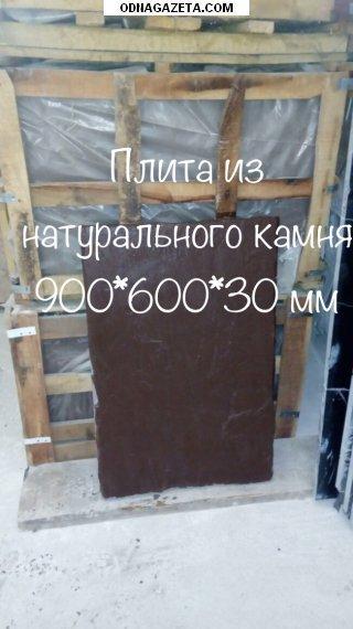 купить Каменная плита 900*600*30, натуральная, сочный кривой рог объявление 1