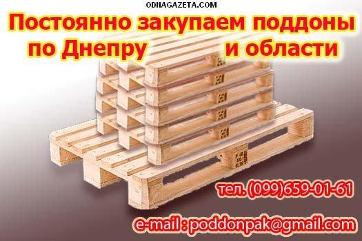 купить Постоянно покупаю деревянные поддоны 1200х800, кривой рог объявление 1