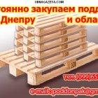 купить Постоянно покупаю деревянные поддоны 1200х800, 1200х1000,  кривой рог объявление