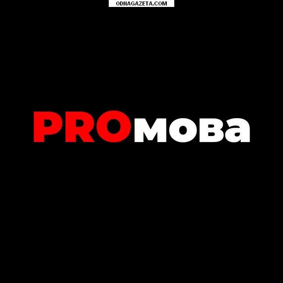 купить Школа польского языка Promova открывает кривой рог объявление 1