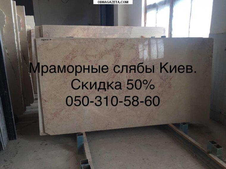 купить Выбор мраморного камня для облицовки кривой рог объявление 1