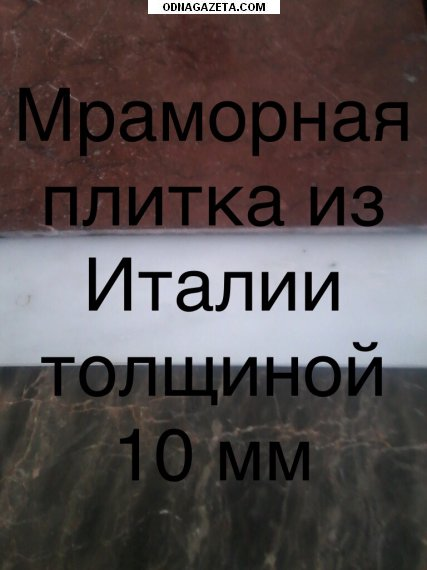 купить Мраморная плитка для пола и кривой рог объявление 1